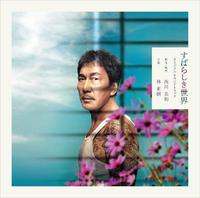 映画『すばらしき世界』オリジナルサウンドトラック/林 正樹