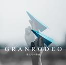 僕たちの群像/GRANRODEO