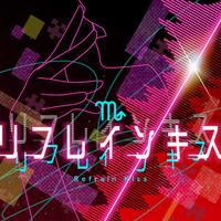 ハイレゾ/リフレインキス (Brand New Ver.)