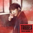 Trigger/佐久間貴生