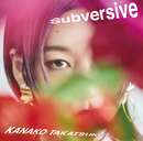 Subversive/高槻かなこ