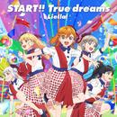 ハイレゾ/START!! True dreams/Liella!