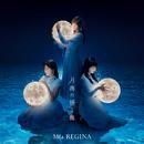 月海の揺り籠/Mia REGINA