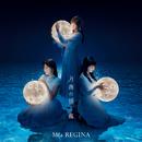 ハイレゾ/月海の揺り籠/Mia REGINA