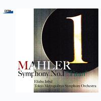 エリアフ・インバル/東京都交響楽団/マーラー:交響曲 第 1番巨人