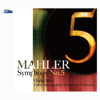 マーラー:交響曲 第5番/エリアフ・インバル/東京都交響楽団