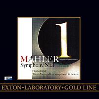 マーラー:交響曲 第1番 「巨人」/エリアフ・インバル/東京都交響楽団