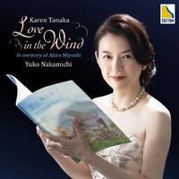田中カレン:愛は風にのって/仲道祐子