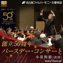 クラシック名曲シリーズ 小泉和裕(指揮) 名古屋フィルハーモニー交響楽団 創立50周年バースデー・コンサート/mora Classical
