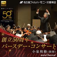 クラシック名曲シリーズ 小泉和裕(指揮) 名古屋フィルハーモニー交響楽団 創立50周年バースデー・コンサート