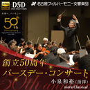 クラシック名曲シリーズ 小泉和裕(指揮) 名古屋フィルハーモニー交響楽団 創立50周年バースデー・コンサート/名古屋フィルハーモニー交響楽団