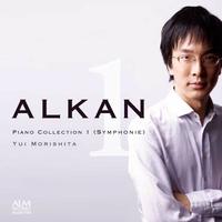 アルカン ピアノ・コレクション1 <交響曲>/森下唯