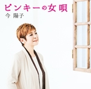 ピンキーの女唄/今陽子
