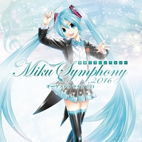 初音ミクシンフォニー~Miku Symphony 2016~ オーケストラ ライブ CD