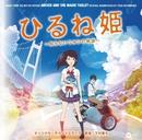 『ひるね姫~知らないワタシの物語~』オリジナル・サウンドトラック/下村陽子
