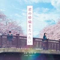 ハイレゾ/映画「君の膵臓をたべたい」オリジナル・サウンドトラック