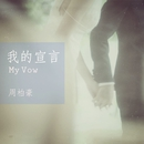 My Vow/Chau Pak Ho