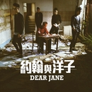 John and Yoko/Dear Jane