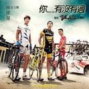 Roll On (Theme Song Of ''To The Fore'' )/JJ Lin
