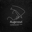 Kuen Soo Sawan/Add Carabao