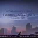 Ving Bon Tanon Satuan Tueng Hua Jai/Add Carabao