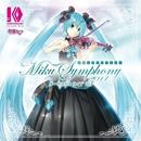初音ミクシンフォニー~Miku Symphony 2017~ オーケストラ ライブ/Various Artists