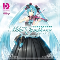 初音ミクシンフォニー~Miku Symphony 2017~ オーケストラ ライブ CD