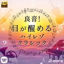 良音!目が醒めるハイレゾ・クラシック/Various Artists