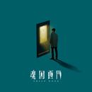 Green Door (Original Television Soundtrack)/Various Artists