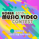 2019 Korea Music Video Contest/Various Artists