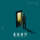 """Haunting Me (Ending Theme Song of """"Green Door"""")/Jam Hsiao"""