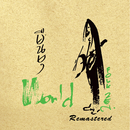 World Folk Zen (2019 Remaster)/Add Carabao