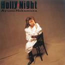 Holly-Night (35周年記念 2019 Remaster)/中村 あゆみ