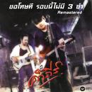 Kor Tod Tee Rob Nee Mai Mee 3 Cha (2019 Remaster)/Pongsit Kampee