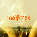 Chasing Dream (Original Motion Picture Soundtrack)/Erika