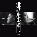 Escape Door (feat. JW) [Outdoor Version]/Endy Chow