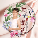 Frances Yip 48th Anniversary/Frances Yip