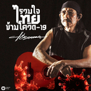 Ruam Jai Thai Kham Covid-19/Add Carabao