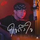 Jai Theung Jai/Pongsit Kampee