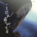 All about art/Ivana Wong
