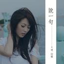 Once Said/Shiga Lin