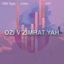 Ozi V'zimrat Yah/Hillel Tigay