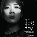 Fei Nan Fei Nu (D'MMGO Rel.)/Takki Wong