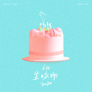 Birthday Gift/Grady Guan