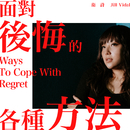 Ways To Cope With Regret/Jill Vidal