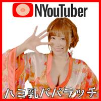ハミ乳パパラッチ/NYOUTUBER(手島優)